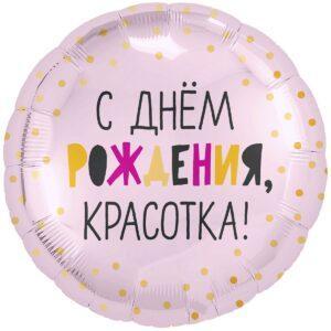 Фольгированные шары с рисунком с др красотка
