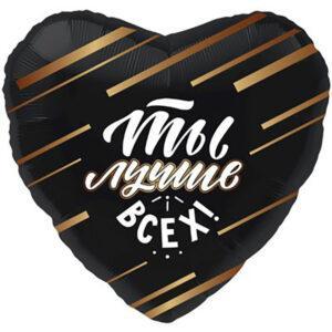 """Фольгированный шар с рисунком """"Ты лучше всех"""" черное сердце"""