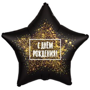 Шарик в форме звезды с надписью